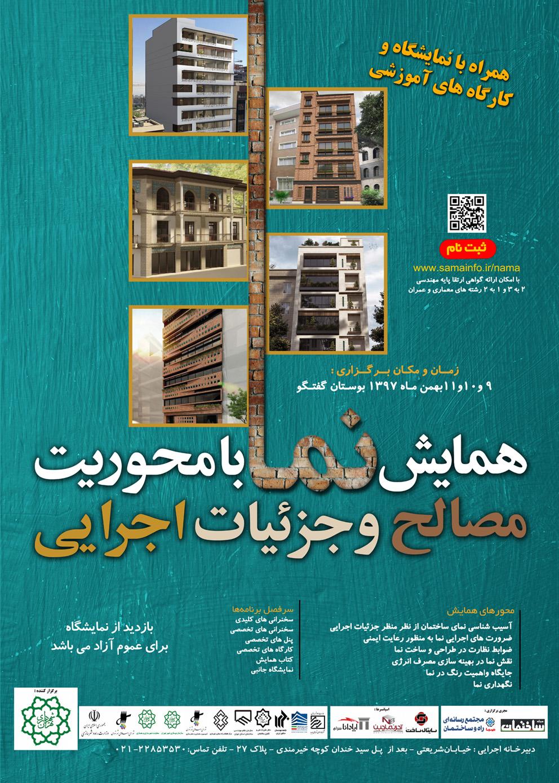 دومین همایش شناسنامه فنی ملکی ساختمان